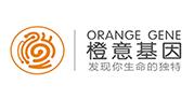 深圳前海橙意基因科技有限公司