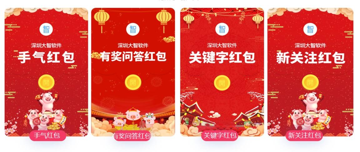 2019春节企业红包营销