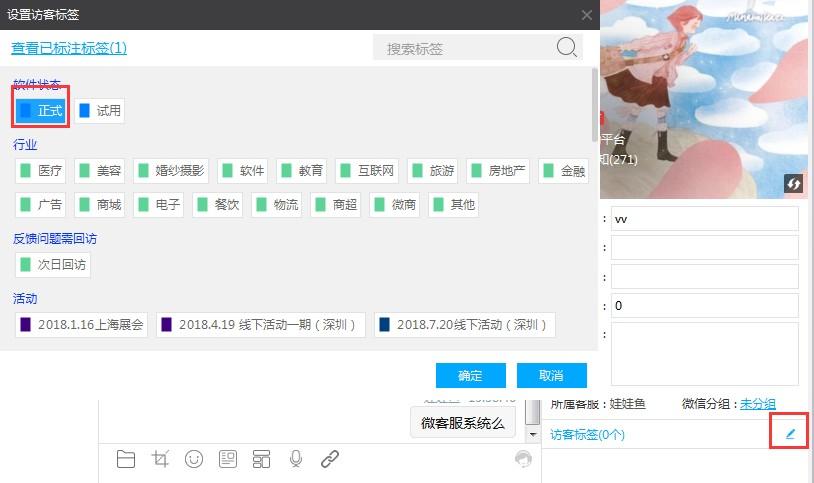 鱼塘软件访客标签设置