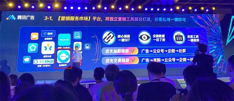 鱼塘软件亮相三亚腾讯广告高峰会